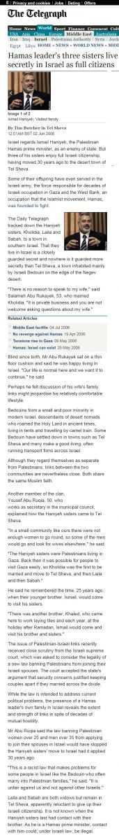 أخوات إسماعيل هنية اسرائيليات