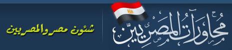 محاورات المصريين