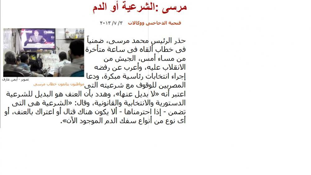شرعية مرسى.jpg